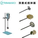 电动搅拌器PRIMASCI-厂家直销-现货