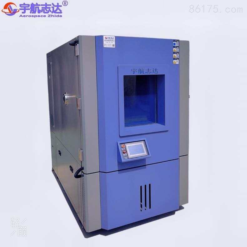 宇航志达试验装备(东莞市)有限公司