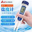台湾衡欣AZ8373盐度计TDS笔海水比重计