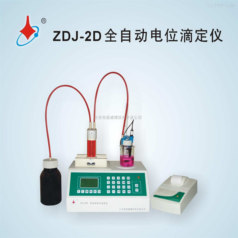 北京先驅威鋒技術開發公司