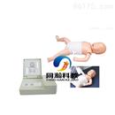 高级多功能婴儿综合急救训练模拟人心肺复苏