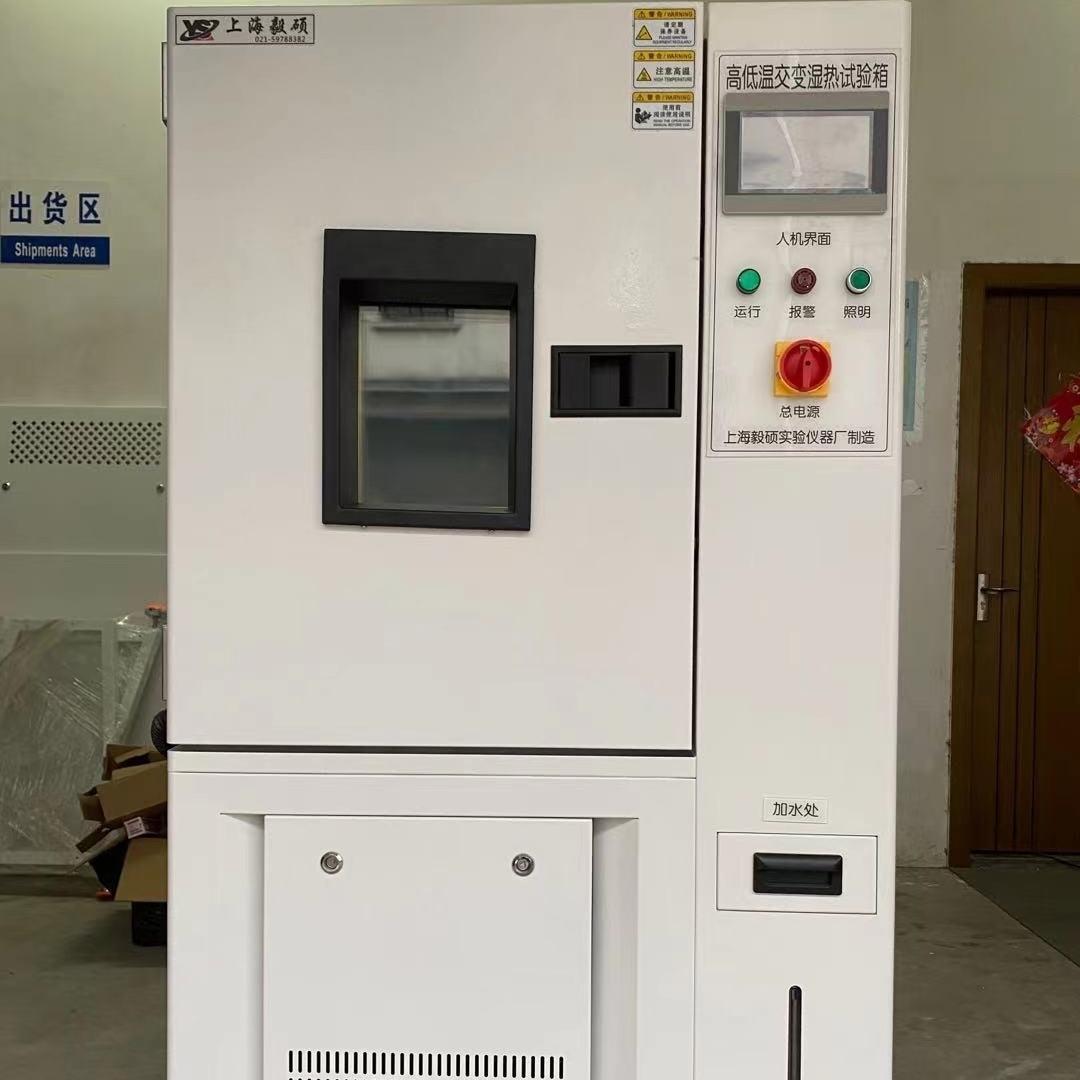 上海毅硕实验仪器厂