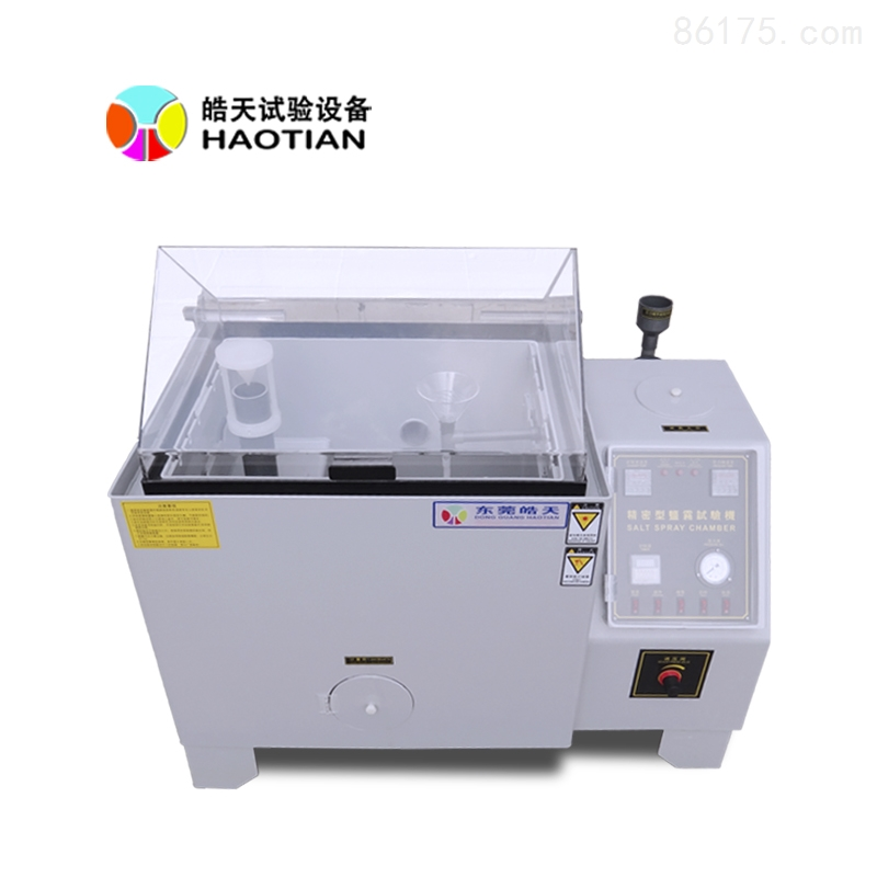 复式盐雾试验箱AeL 800 ×800.jpg