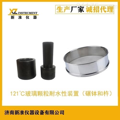 济南新准仪器设备有限公司