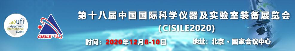 精彩不容错过 仪器网邀您参加第十八届北京科仪展!
