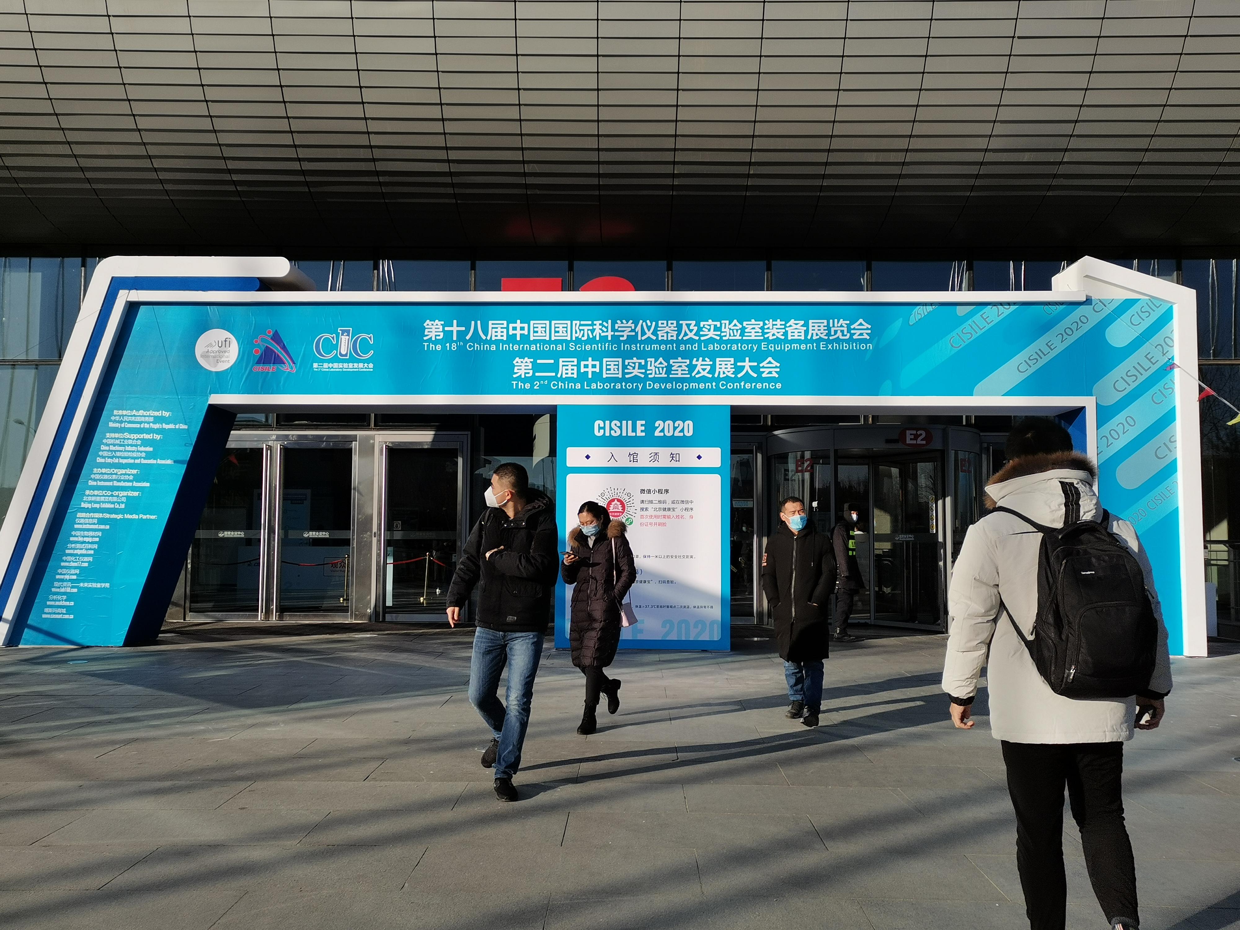来年再聚 第十八届中国科学仪器及实验室装备展览会圆满落幕!