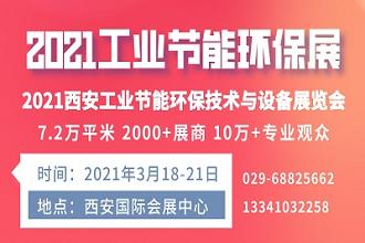 2021节能环保展|西安节能展|工业环保设备展