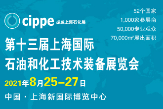 第十三届上海国际石油和化工技术装备展览会