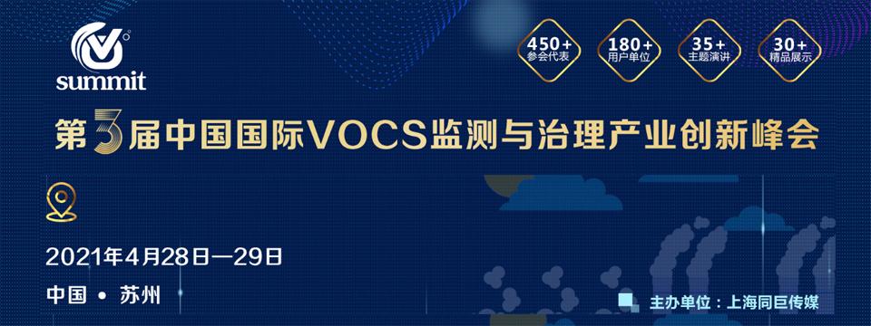 浅谈精细化工VOCs 污染物特点