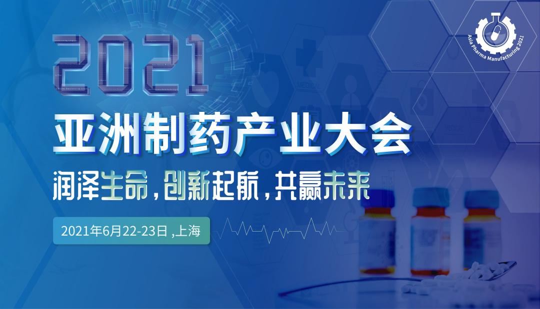 2021亚洲制药产业大会