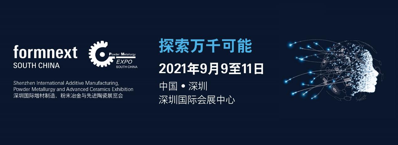 首届Formnext PM South China将于2021年9月亮相