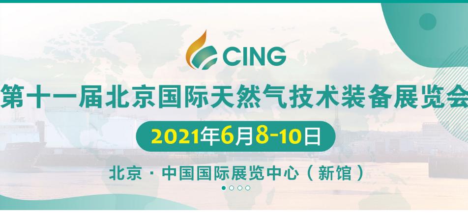 AI智慧管道设备技术厂商——先锋管道参展北京国际燃气展