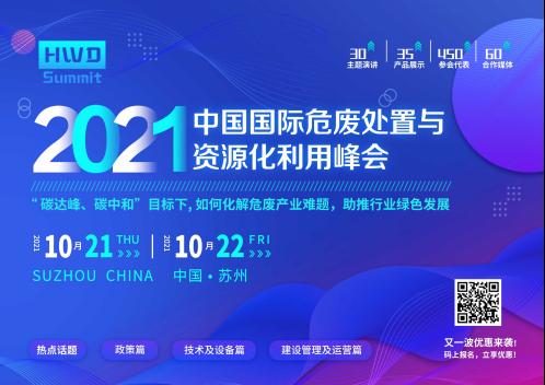"""传遍全网的""""危废十条""""你不看看?2021中国国际危废处置与资源化利用峰会与您共同解析行业政策!"""