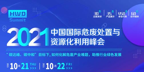 【全新议题出炉,不容错过】 知名专家、众多企业与您相约-中国国际危废处置与资源化利用峰会10月21-22日苏州!
