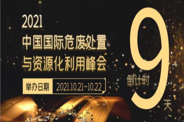 会议倒计时!!!2021中国国际危废处置与资源化利用峰会即将开幕