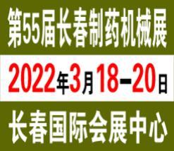 2022 第五十五届中国长春东北国际制药机械、包装设备展览会